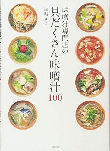 味噌汁専門店の具だくさん味噌汁100 野菜たっぷり! おかずも兼ねる!の詳細を見る