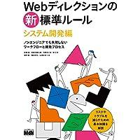 Webディレクションの新・標準ルール システム開発編 ノンエンジニアでも失敗しないワークフローと開発プロセス
