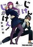 じけんじゃけん! コミック 1-4巻セット