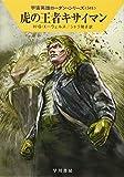 虎の王者キサイマン (宇宙英雄ローダン・シリーズ541)
