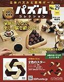 パズルコレクション改訂版(29) 2018年 3/28 号 [雑誌]