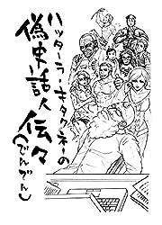 ハッターラ・キタクネーの偽史話人伝々