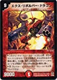 デュエルマスターズ 【エクス・リボルバー・ドラゴン】 DM16 15/55