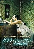 クララ・シューマン 愛の協奏曲[DVD]