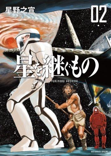 [画像:星を継ぐもの 2 (ビッグ コミックス〔スペシャル〕)]