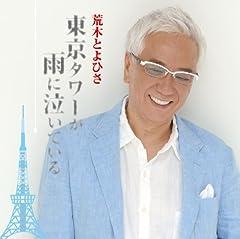 荒木とよひさ「東京タワーが雨に泣いている」のジャケット画像
