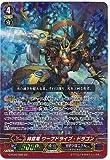 カードファイトヴァンガードG/ファイターズコレクション2016/G-FC03/006 時空竜 ワープドライブ・ドラゴン GR