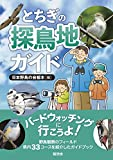 とちぎの探鳥地ガイド (バードウォッチングに行こうよ!) 画像
