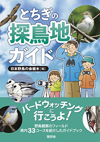 とちぎの探鳥地ガイド (バードウォッチングに行こうよ!)