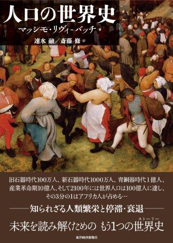 人口の世界史 / マッシモ リヴィ‐バッチ