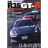 日産R35 GTーR perfect book (CARTOP MOOK)