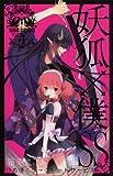 妖狐×僕SS(4) (ガンガンコミックスJOKER)(書籍/雑誌)