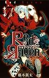 Red Raven (7) (ガンガンコミックス)