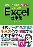 世界一やさしい 超入門 即効! Excel 仕事術