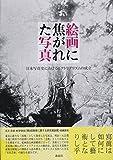 絵画に焦がれた写真──日本写真史におけるピクトリアリズムの成立
