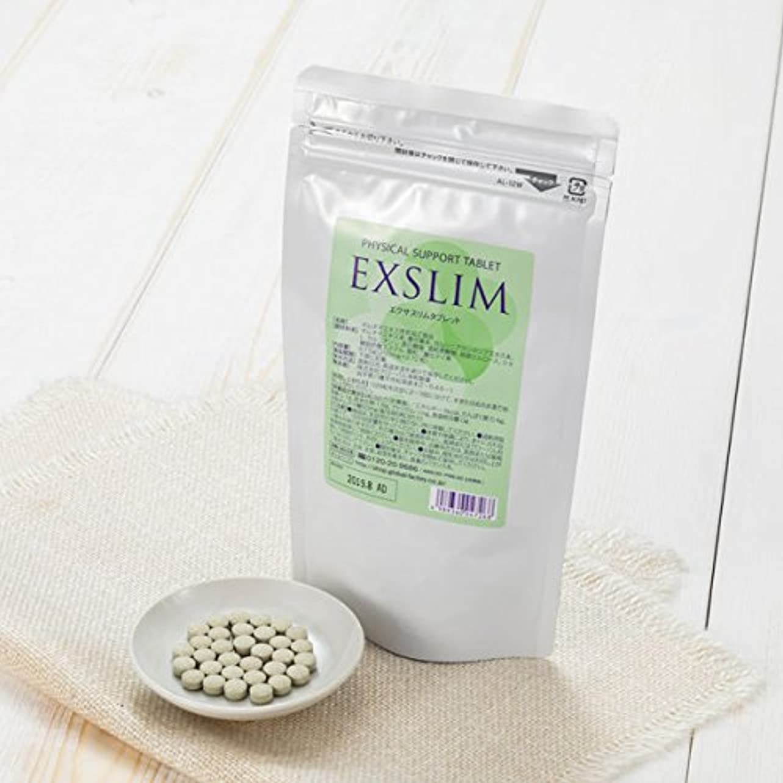 ポータブル取り壊す視線【EXSLIM】エクサスリム タブレット (250mg×270粒)