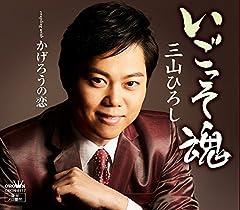 三山ひろし「かげろうの恋」のCDジャケット
