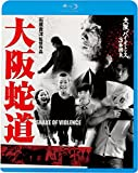 大阪蛇道[Blu-ray/ブルーレイ]