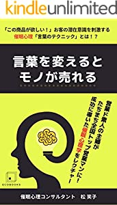 言葉を変えるとモノが売れる: 「この商品が欲しい」お客の潜在意識を刺激する催眠心理「言葉のテクニック」とは (ECOBOOKS)