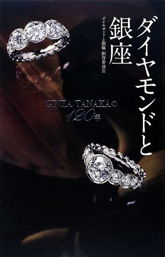ダイヤモンドと銀座―GINZA TANAKAの120年
