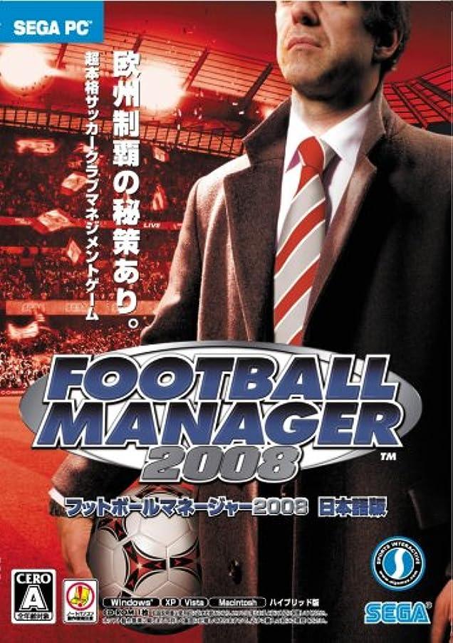 激怒仕様騒ぎPC 版 FOOTBALL MANAGER 2008 日本語版