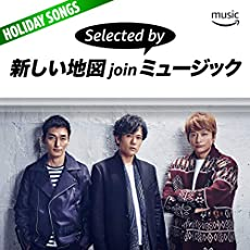 Selected by 新しい地図 join ミュージック