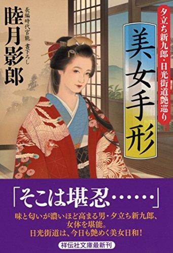 美女手形 夕立ち新九郎・日光街道艶巡り (祥伝社文庫)