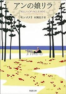 赤毛のアン・シリーズ 10巻 表紙画像