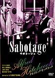 サボタージュ[DVD]