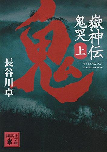 嶽神伝 鬼哭 上 (講談社文庫)の詳細を見る