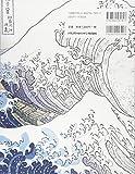 おとなのぬりえJAPAN - 葛飾北斎 富嶽三十六景 (ソフトカバー) 画像