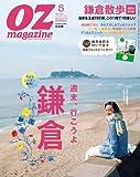 OZmagazine (オズマガジン) 2014年 05月号 [雑誌]