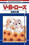 V・B・ローズ 9 (花とゆめコミックス)