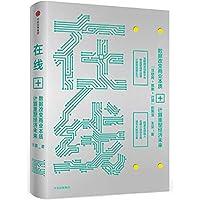 在线:数据改变商业本质,技术重塑经济未来(新版)()