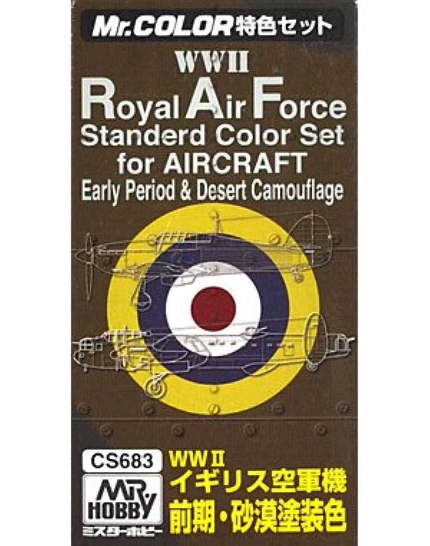 【 WWⅡ イギリス空軍機 前期 ? 砂漠塗装色 】 Mr.カラー 特色セット ctCS683// 地中海 ? アフリカ方面 で使用された迷彩色を再現!Mr.ホビー