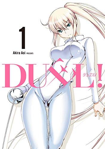 DUEL!(1) (ヤングガンガンコミックス)