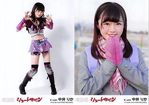 【中井りか】 公式生写真 AKB48 シュートサイン 劇場盤 2種コンプ