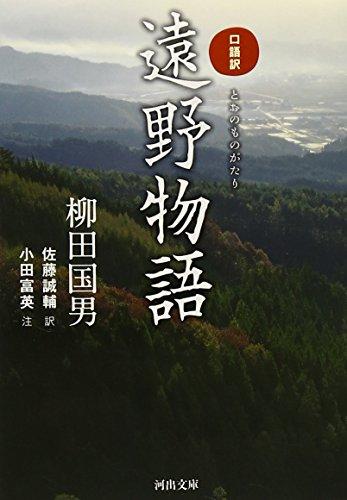 口語訳 遠野物語 (河出文庫)