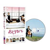 おくりびと [DVD]
