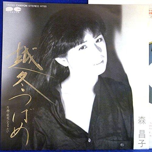 【EP】森昌子「越冬つばめ/ 紅花になりたい」【検聴済】