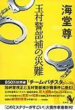 玉村警部補の災難 (『このミス』大賞シリーズ)