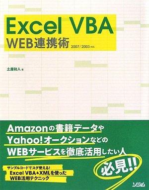 Excel VBA WEB連携術―2007/2003対応の詳細を見る