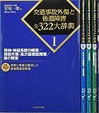 交通事故外傷と後遺障害全322大辞典(全4巻+別巻)