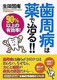 歯周病は薬で治る!! —90%以上の有効率! [単行本(ソフトカバー)] / 生田 図南 (著); 現代書林 (刊)