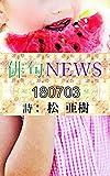 俳句NEWS-180703『知的障害者に虐待行為』