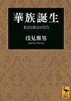 華族誕生 名誉と体面の明治 (講談社学術文庫)