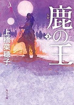 [上橋 菜穂子] 鹿の王 第01-03巻