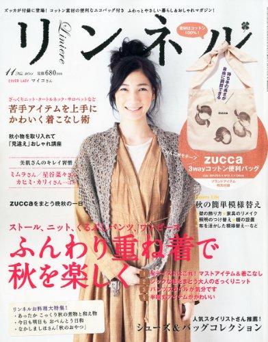 リンネル 2011年 11月号 [雑誌]の詳細を見る