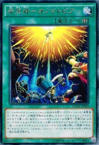 遊戯王OCG 希望郷-オノマトピア- レア DUEA-JP089-R