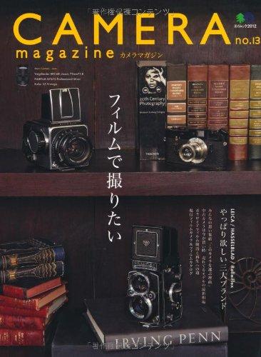 CAMERA magazine(カメラマガジン)13 (エイムック 2012)